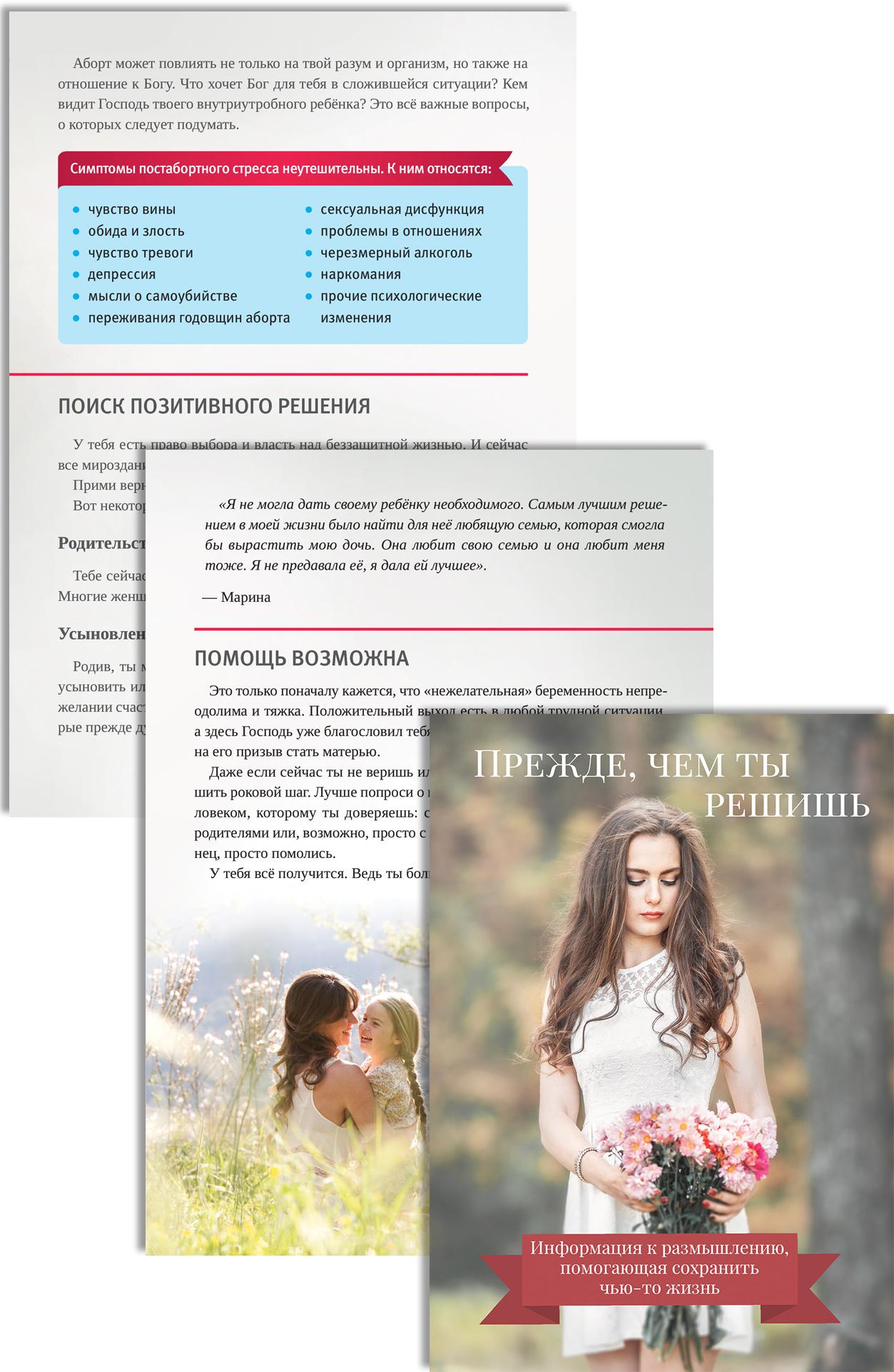 Образцы страниц из брошюры
